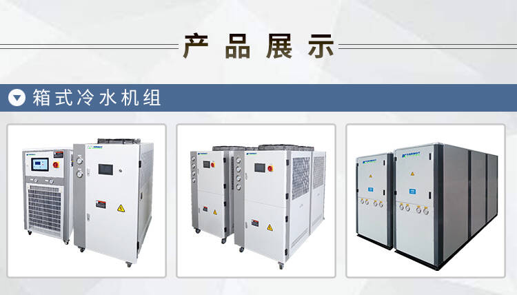 郑州磁悬浮冷水机风冷水机价位