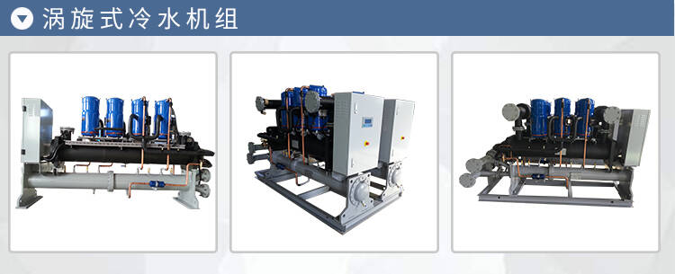 高精度工业冷水机组的制作