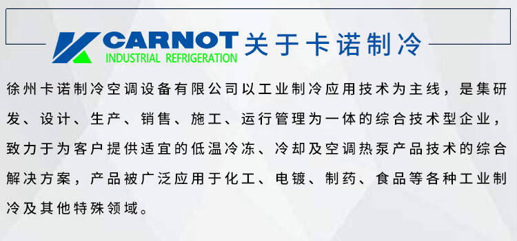 镇江低温工业冷水机激光冷水机安装