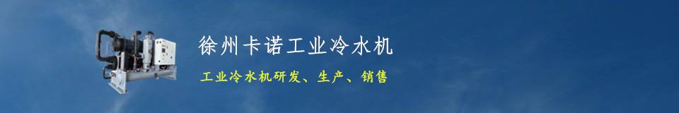 工业冷水机banner